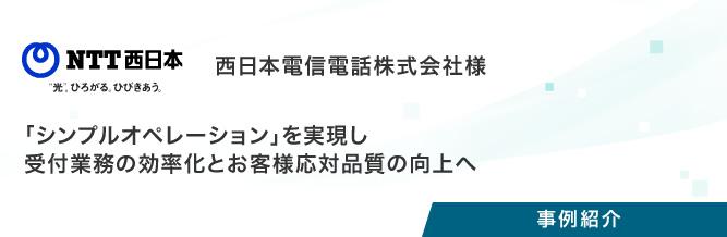 NTTコムウェア | COMWARE PLUS | 事例紹介:西日本電信電話株式会社様 ...