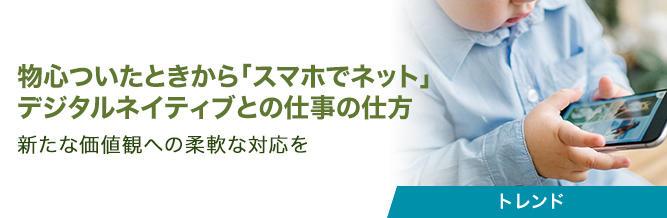 NTTコムウェア | COMWARE PLUS | 物心ついたときから「スマホでネット ...